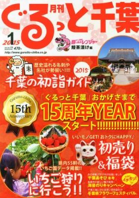 月刊ぐるっと千葉 2015年 1月号