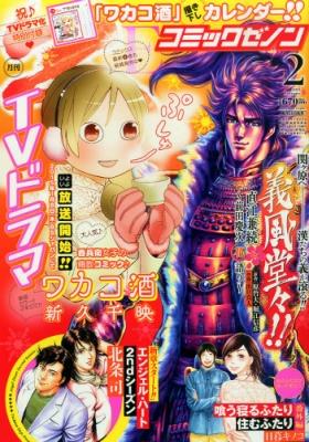 月刊コミックゼノン 2015年 2月号