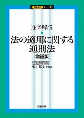 逐条解説 法の適用に関する通則法 逐条解説シリーズ