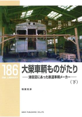 大榮車輌ものがたり 津田沼にあった鉄道車輌メーカー 下 RM LIBRARY