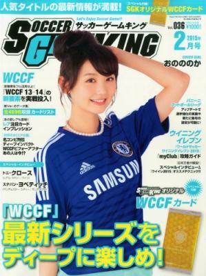Soccer Game King (サッカーゲームキング)2015年 2月号