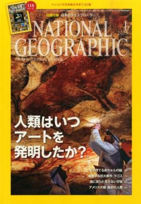 National Geographic (ナショナル ジオグラフィック)日本版 2015年 1月号