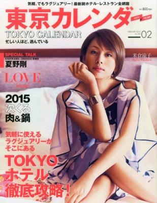 東京カレンダー 2015年 2月号