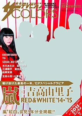 ザTVジョンCOLORS (カラーズ)vol.12 Red White
