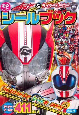 仮面ライダードライブ & ライダーヒーローまるごとシールブック たの幼テレビデラックス