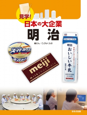 見学!日本の大企業 明治