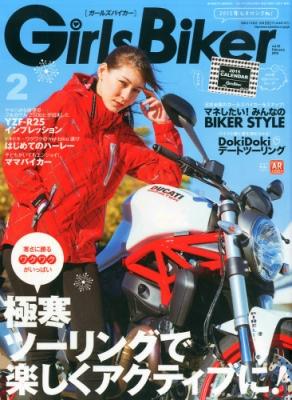 Girlsbiker (ガールズバイカー)2015年 2月号