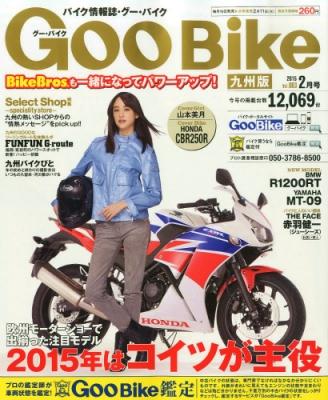 Goobike九州版 2015年 2月号