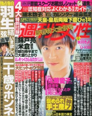 週刊女性 2015年 1月 13日合併号