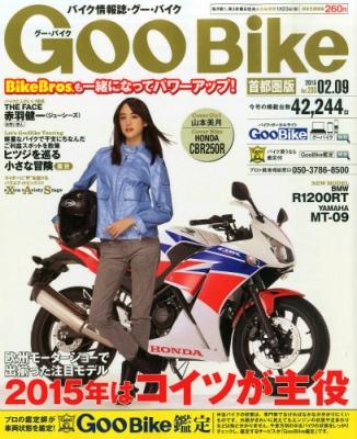 Goobike(グーバイク)首都圏版 2015年 2月 9日号