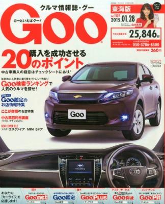 Goo(グー)東海版 2015年 1月 28日号