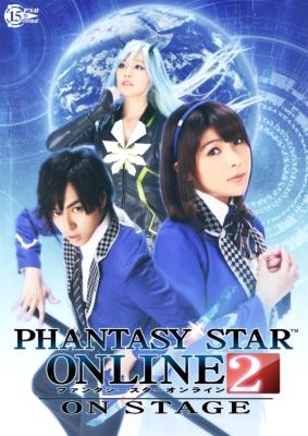 舞台「ファンタシースターオンライン2−ON STAGE−」DVD