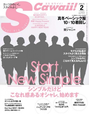 Scawaii! (エス カワイイ)2015年 2月号