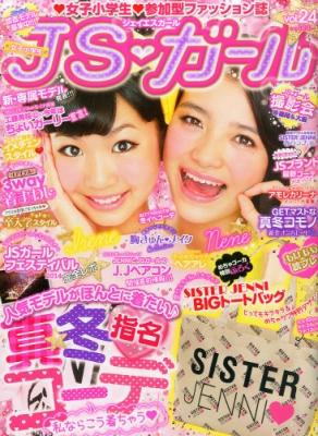 Jsガール Car Goods Magazine (カーグッズマガジン)2015年 2月増刊号