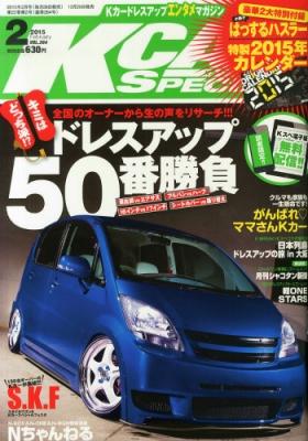 K-car (ケーカー)スペシャル 2015年 2月号