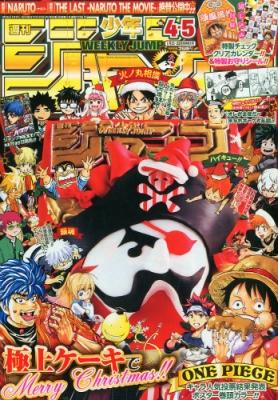 週刊少年ジャンプ 2015年 1月 22日合併号