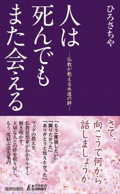 人は死んでもまた会える 仏教が教える永遠の絆 青春新書PLAYBOOKS