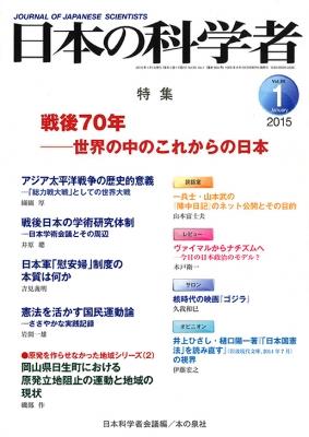 日本の科学者 2015年1月号 Vol.50