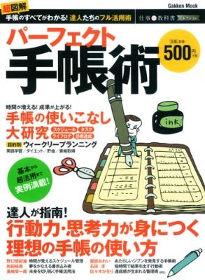 パーフェクト手帳術 仕事の教科書セレクション 学研ムック