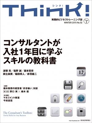 Think! Winter 2015 No.52 戦略系コンサルが入社1年目に学ぶスキルセット