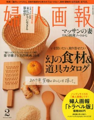婦人画報トラベル版 婦人画報 2014年 12月号増刊