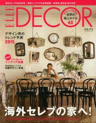 Elle Decor (エルデコ)2015年 2月号