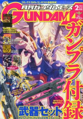 月刊GUNDAM A (ガンダムエース)2015年 2月号