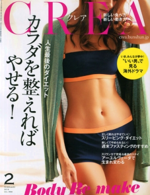 CREA (クレア)2015年 2月号