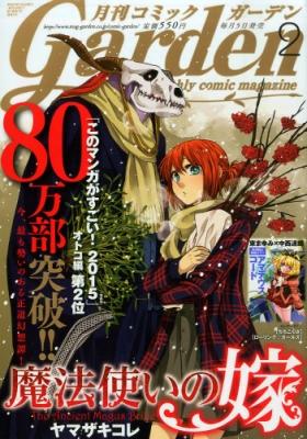 月刊COMIC GARDEN 2015年 2月号