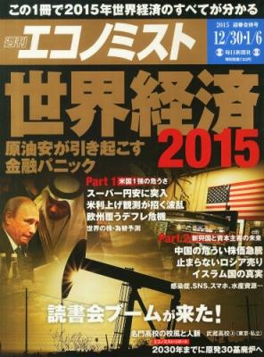週刊エコノミスト 2015年 1月 6日合併号
