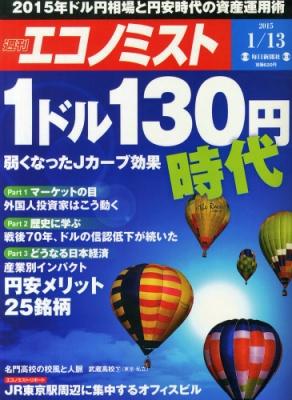 週刊エコノミスト 2015年 1月 13日号