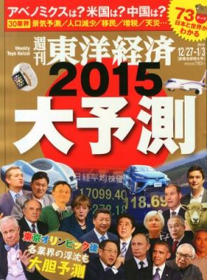 週刊東洋経済 2015年 1月 3日合併号