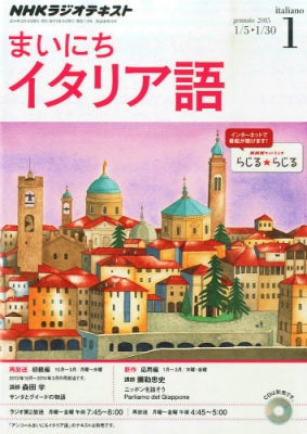 Nhkラジオ まいにちイタリア語 2015年 1月号 Nhkテキスト