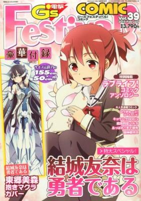 電撃G's Festival! COMIC Vol.39 電撃G's magazine 2015年 2月号増刊