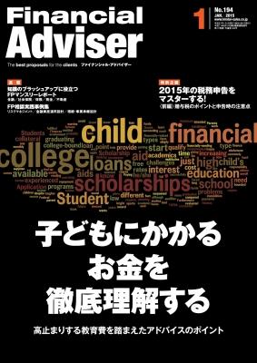 Financial Adviser (ファイナンシャル・アドバイザー)2015年1月号