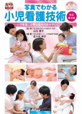 写真でわかる小児看護技術 改訂第3版 小児看護に必要な臨床技術を中心に