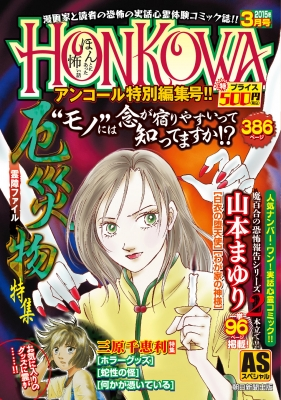 Honkowa / 「厄災物」特集号 Asスペシャル