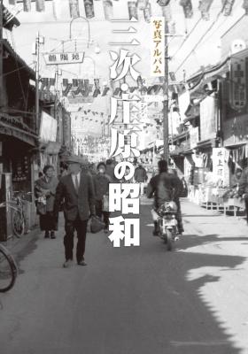 三次・庄原の昭和 写真アルバム