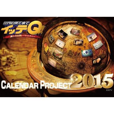 イッテQ! カレンダー2015 壁掛けタイプ