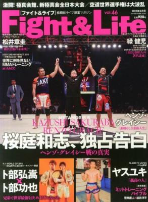 Fight & Life (ファイトアンドライフ)2015年 2月号