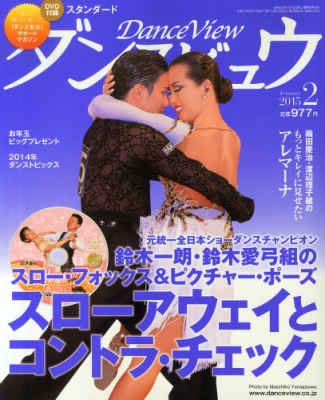 月刊ダンスビュウ 2015年 2月号