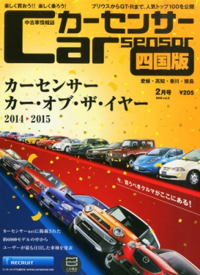 カーセンサー四国版 2015年 2月号