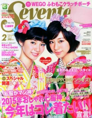 Seventeen (セブンティーン)2015年 2月号