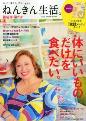 ねんきん生活。月15万円で幸せに暮らす 2015年 2月号