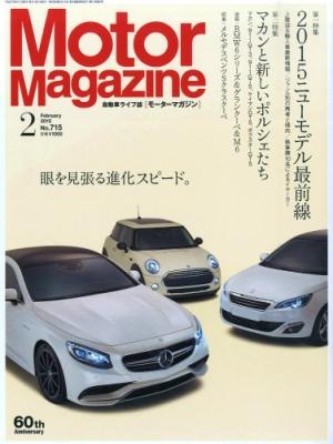 Motor Magazine (モーター マガジン)2015年 2月号