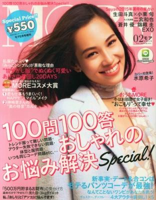 付録なし版more More (モア)2015年 2月号 増刊