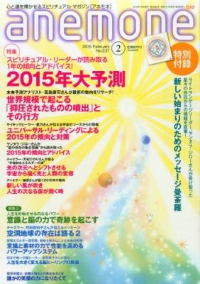 Anemone (アネモネ)2015年 2月号