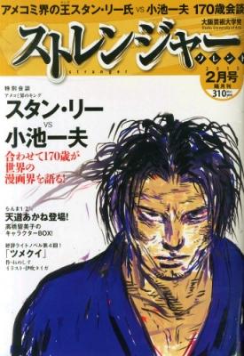 COMICストレンジャー・ソレント 2015年 2月号