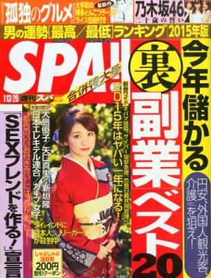 週刊spa! (スパ)2015年 1月 20日号
