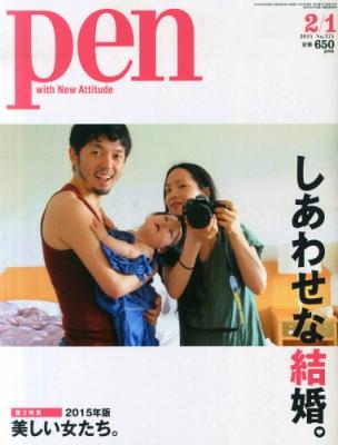 Pen (ペン)2015年 2月 1日号